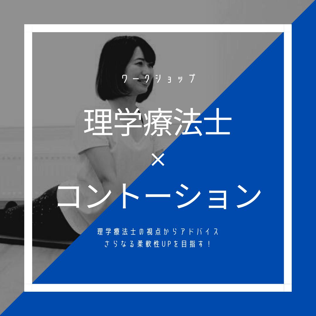 Satomin Physio Workshop